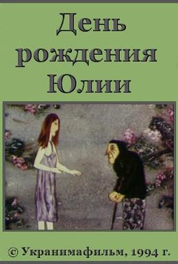 Постер фильма День рождения Юлии (1994)