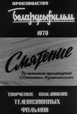 Постер фильма Смятение (1970)