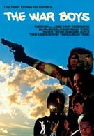 Вояки (2009)