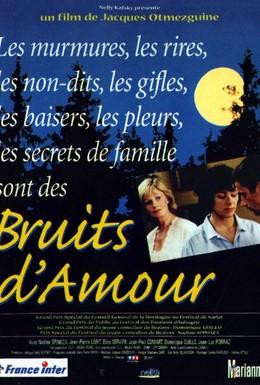 Постер фильма Любовь (1997)
