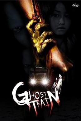 Постер фильма Поезд-призрак (2006)