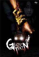 Поезд-призрак (2006)