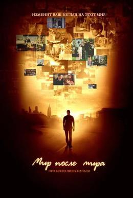 Постер фильма Мир после мира (2007)