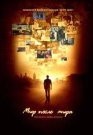 Мир после мира (2007)