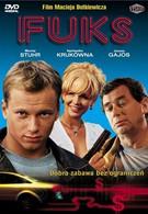 Баловень удачи (1999)