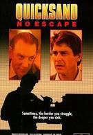 Зыбучие пески: Нет выхода (1992)
