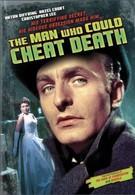 Человек, обманувший смерть (1959)
