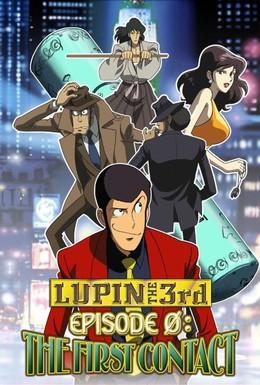 Постер фильма Люпен III. Эпизод 0: Первый контакт (2002)