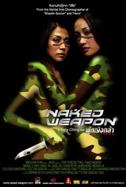 Постер фильма Обнаженное оружие (2002)
