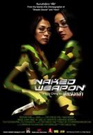 Обнаженное оружие (2002)