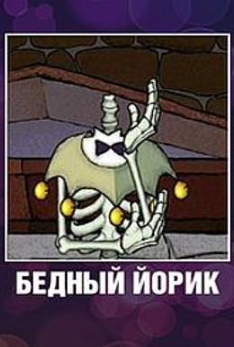 Постер фильма Бедный Йорик (2007)