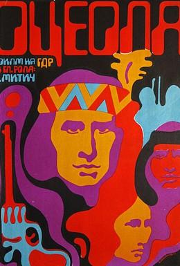 Постер фильма Оцеола: Правая рука возмездия (1971)