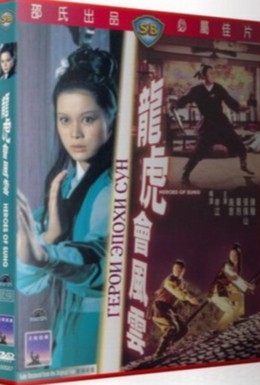 Постер фильма Герои эпохи Сун (1973)