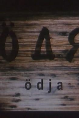 Постер фильма Одя (2003)