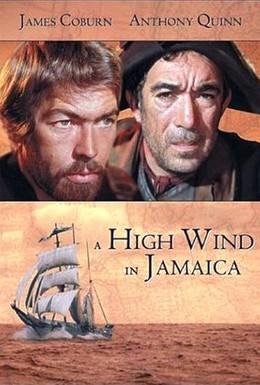 Постер фильма Ураган над Ямайкой (1965)