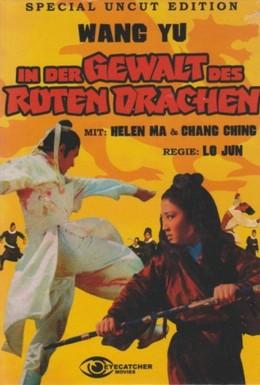 Постер фильма Неуязвимый (1972)