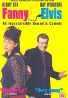 Фанни и Элвис (1999)