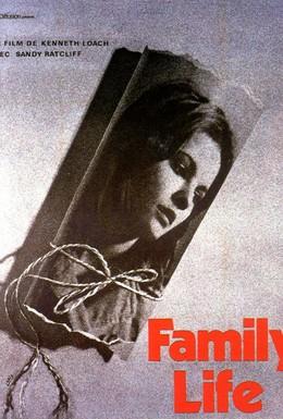 Постер фильма Семейная жизнь (1971)