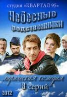 Небесные родственники (2011)
