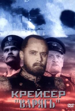 Постер фильма Крейсер Варяг (1946)