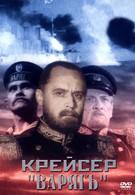 Крейсер Варяг (1946)