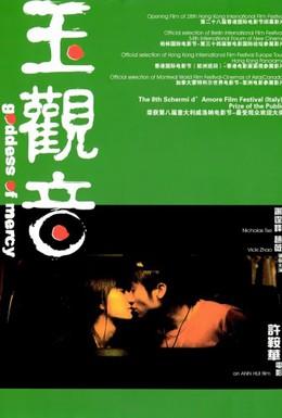 Постер фильма Богиня милосердия (2003)