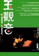 Богиня милосердия (2003)