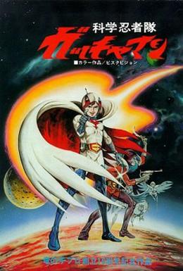 Постер фильма Команда ученых-ниндзя Гатчамен II (1978)