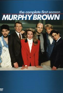 Постер фильма Мерфи Браун (1993)