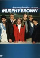Мерфи Браун (1993)