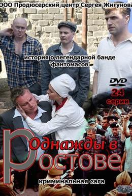 Постер фильма Однажды в Ростове (2012)