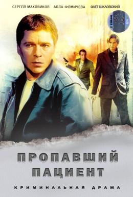 Постер фильма Экстренный вызов: Пропавший пациент (2009)