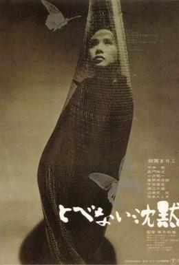 Постер фильма Тишина без крыльев (1966)