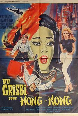 Постер фильма Гроб из Гонконга (1964)