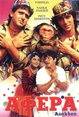 Постер фильма Афера (1993)