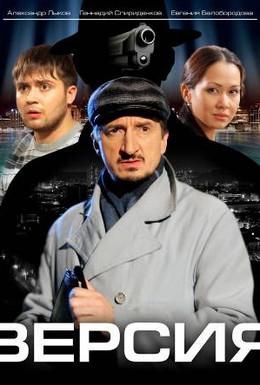 Постер фильма Версия (2009)