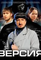 Версия (2009)