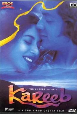 Постер фильма Рядом с тобой (1998)