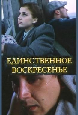 Постер фильма Только в воскресение (1990)
