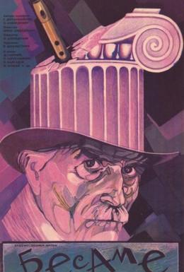Постер фильма Бесаме (1989)