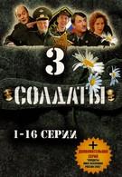 Солдаты 3 (2005)