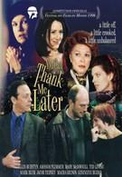 Отблагодаришь меня попозже (1999)