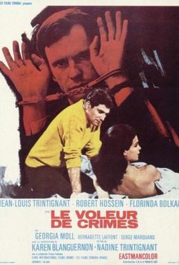 Постер фильма Похититель преступлений (1969)