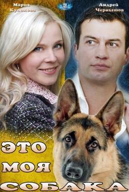 Постер фильма Это моя собака (2012)