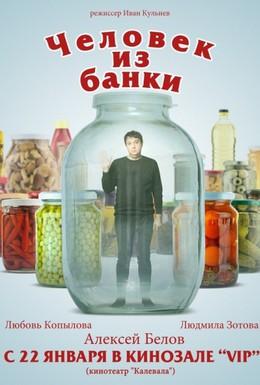 Постер фильма Человек из банки (2012)