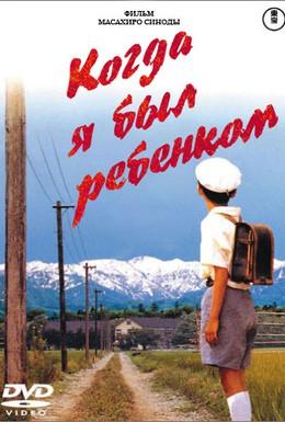 Постер фильма Когда я был ребенком (1990)
