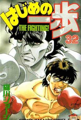 Постер фильма Первый шаг: Кимура против Машиба (2003)