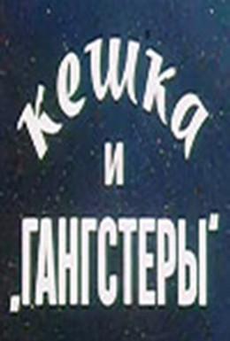 Постер фильма Кешка и гангстеры (1991)