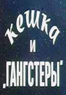 Кешка и гангстеры (1991)