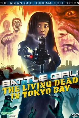 Постер фильма Живые мертвецы в Токио (1991)